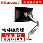 樂歌Loctek 電腦螢幕支架 D7A/DLB511N 氣彈簧懸臂系統 航空鋁材 雙螢幕旗艦版