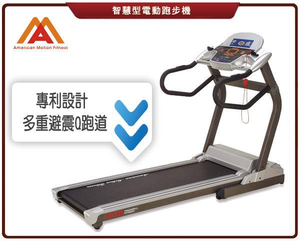 MFI美國模斯 智慧型電動跑步機