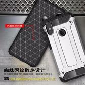 小米 紅米 Note 5 金剛鐵甲二合一防摔保護套 全包軟邊外殼 手機殼 四角緩衝防摔殼 保護殼 紅米Note5