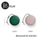 【限時特賣+24期0利率】B&O Beosound A1 2nd Gen 第二代 無線藍芽喇叭 (粉綠兩色) 公司貨