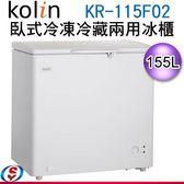 【信源】155公升 KOLIN歌林臥式冷凍冷藏兩用冰櫃 (左右雙開防溢玻璃門) KR-115F02*免運費*