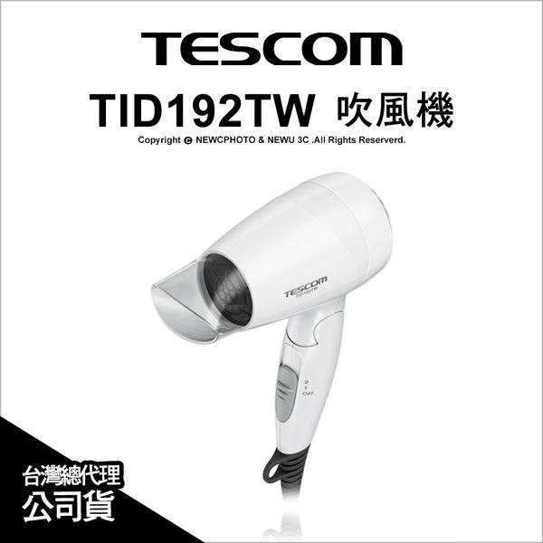 TESCOM TID192TW TID 192 輕便負離子吹風機 公司貨 ★可刷卡★ 折疊 攜帶型 沙龍級 護髮 薪創數位