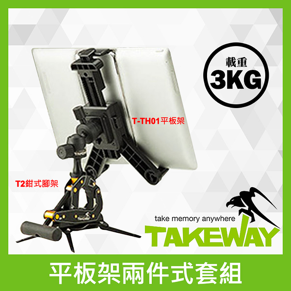 【T2 平板套組 兩件式】TAKEWAY T2 鉗式腳架 + T-TH01 平板電腦座 屮S0