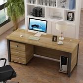 簡約現代辦公桌家用經濟型電腦書桌台式老闆職員寫字桌子員工桌  ATF 青木鋪子