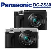 6/30前登錄送原廠電池+32G Panasonic Lumix DC-ZS80 公司貨 豪華旅遊組 送128G+電池+Rollei腳架+2好禮