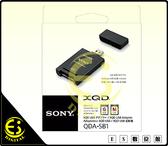 ES數位 Sony QDASB1 QDA-SB1 G M 系列高速讀卡機 XQD 讀卡機 現貨