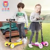 小亞真滑板車兒童2-3-6-14歲小孩四輪閃光折疊踏板車寶寶滑滑車 居享優品