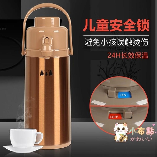 氣壓式熱水瓶家用保溫壺熱水瓶按壓式熱水壺大容量氣壓瓶棋牌室用 【八折搶購】