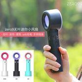 無葉風扇 韓國zero9/hohoo手持無葉風扇嬰兒可用便攜mini小風扇usb igo 玩趣3C