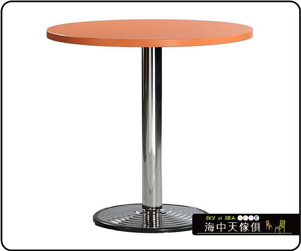 {{ 海中天休閒傢俱廣場 }} C-99 摩登時尚 餐桌系列 448-46 3尺圓美耐板餐桌/電鍍腳(顏色可挑選)