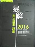 【書寶二手書T3/進修考試_PKH】2016司法四等.高普特考-刑法概要易解題庫_陳介中