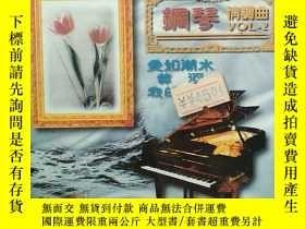 二手書博民逛書店現代鋼琴罕見情調曲 愛如潮水 黃河 我的祖國2 CDY20681
