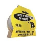 止滑膠帶 48MMx5M 室外黑黃