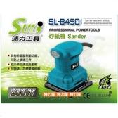 SULI 速力 SL-B450 砂紙機 紙砂機