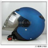 【ZEUS 瑞獅 ZS 210B 素色款 消光寶藍  安全帽】內襯可拆洗、免運費
