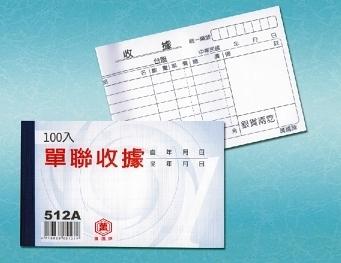 萬國牌 512A 56K 單張/免用統一發票收據 橫式  9.3*15.3cm (一盒20本/一本100入)
