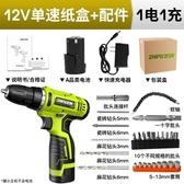 芝浦12V鋰電鑽25V雙速充電鑽手槍電鑽多功能家用電動螺絲刀電起子