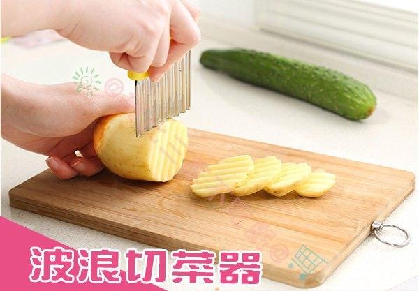 波浪刀 波浪切片刀 波浪切片器 波浪切條刀 薯條切片器 馬鈴薯切片器 蔬果切片器 波浪形切片器