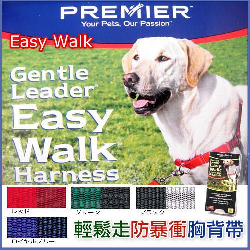 *WANG*美國Premier普立爾《Easy Walk Harness 輕鬆走防暴衝胸背帶》訓練專用- L
