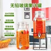 飲料桶帶龍頭泡酒瓶無鉛加厚玻璃家用果汁罐密封罐飲料桶泡酒壇子 交換禮物 YYP