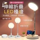 《無線使用!便利收納》 LED伸縮折疊檯燈 補光燈 化妝燈 手機架 立燈 臺燈 檯燈 桌燈