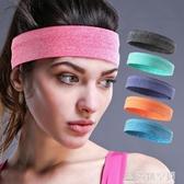 運動發帶男女吸汗帶頭帶頭巾健身籃球跑步健身房束發帶止汗帶頭戴 名購居家
