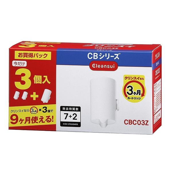 Cleansui 三菱麗陽 可菱水 CB系列 濾水器濾心 3入 CBC03Z 相容CB073 / CB013 [2東京直購]