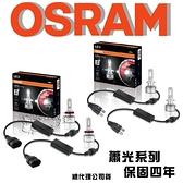 【愛車族】歐司朗 OSRAM 蕭光系列 25W 6000K LED 酷白光頭燈 H4、HIR2 9012 (公司貨) 保固4年
