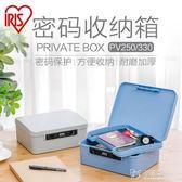 密碼盒 愛麗思Iris帶鎖密碼收納箱塑料收納盒文件整理箱首飾盒 愛麗絲 卡菲婭