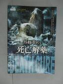 【書寶二手書T2/一般小說_JJM】移動迷宮3-死亡解藥_詹姆士.達許納