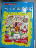 【書寶二手書T5/兒童文學_JDA】阿丁的寒假作業_邵正宏
