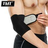 TMT運動護肘男女籃球羽毛球網球健身護手肘關節護腕護臂夏季護具
