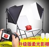 110瓦led攝影棚小型柔光燈箱攝影燈套裝室內靜物產品拍攝打光燈拍照道具主播 LX聖誕交換禮物