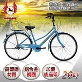 《飛馬》26吋二管淑女車-藍色(526-02-1)