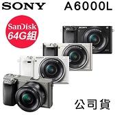 【南紡購物中心】SONY ILCE-6000L A6000 α6000變焦鏡組 公司貨