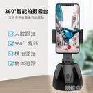 新款360度智慧跟拍云台充電物體跟蹤攝像AI人臉識網紅直播