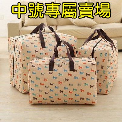 牛津布可水洗棉被收納袋/衣物整理袋/搬家袋/行李袋/收納箱(中號)