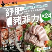 【南紡購物中心】【Mr.18十八鮮生】 舒肥豬菲力(國產豬肉/減醣/生酮)-24入組