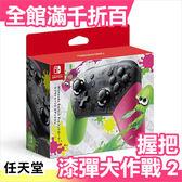 【小福部屋】日本 Nintendo Switch Pro 任天堂 手把 搖桿 控制器 漆彈大作戰2 特仕款【新品上架】
