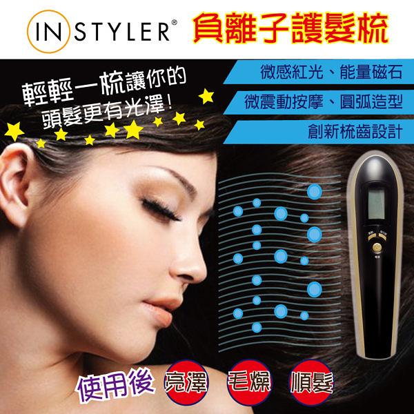 【Instyle】  負離子震動造型護髮梳 2入裝