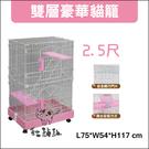〈免運〉〔超級豪華雙層貓籠,2.5尺,粉...