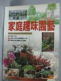 【書寶二手書T8/園藝_WGA】家庭趣味園藝_市原菊惠,川口豐