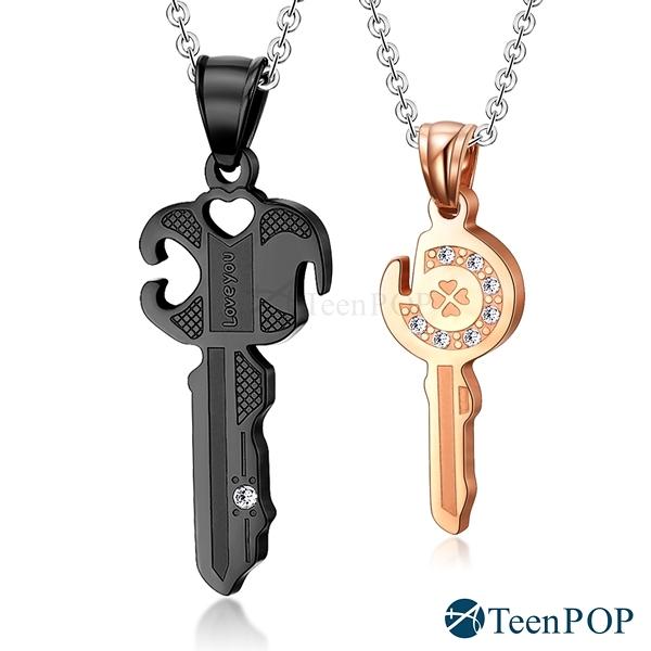情侶項鍊 對鍊 ATeenPOP 鋼項鍊 開起幸福 單個價格 鑰匙項鍊 多款任選 情人節禮物 聖誕節禮物
