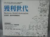 【書寶二手書T2/財經企管_WFS】獲利世代-自己動手,畫出你的商業模式_Alexander Osterwalder