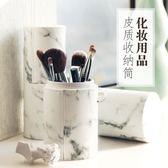 大號化妝刷桶 大理石紋便攜式皮質圓形化妝刷收納桶 黛尼時尚精品