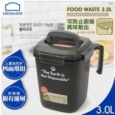 【樂扣樂扣】廚餘回收桶3 0L 環保桶剩菜餿水桶垃圾桶