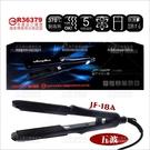 美如夢JF-18A 五波小玉米鬚夾[21045] 專業頭髮造型/電動波浪夾