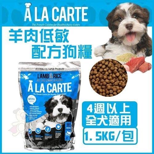 『寵喵樂旗艦店』澳洲A La Carte《羊肉低敏配方全犬乾糧 》1.5kg狗飼料