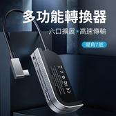 【BASEUS倍思】彎角七號iPad PRO多功能擴充Type-C USB HUB(深空灰)SD TF讀卡HDMI 4K