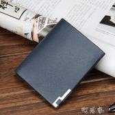 桑雅男士錢包短款韓版學生錢夾薄款十字紋皮夾卡包 盯目家